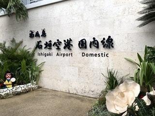 石垣島空港の写真・画像素材[2324045]