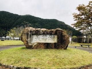 京都府南丹市 日吉ダムの写真・画像素材[2686809]