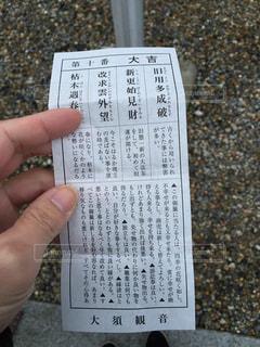 おみくじの写真・画像素材[2348977]