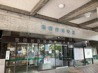 世田谷区役所 第一庁舎の写真・画像素材[3628483]