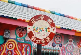 彩虹村🌈の写真・画像素材[2400632]