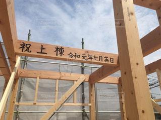 棟上げ 棟木の写真・画像素材[2416785]