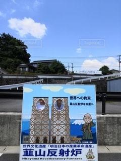 韮山反射炉の顔出しパネルの写真・画像素材[2471080]