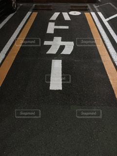 パトカー専用駐車場の写真・画像素材[2467937]