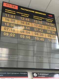 シベリア鉄道の時刻表の写真・画像素材[2464200]