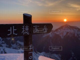北穂高岳からの写真・画像素材[2468500]