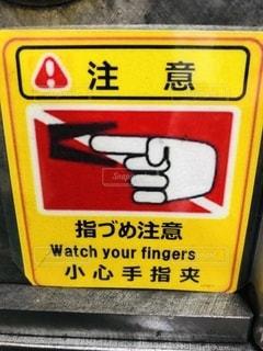 指詰め注意の写真・画像素材[2650496]