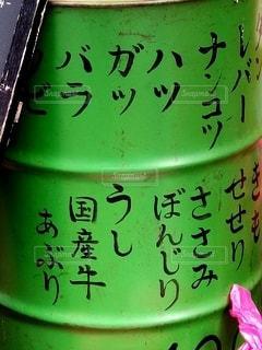 ドラム缶に書かれたメニューの写真・画像素材[2778623]