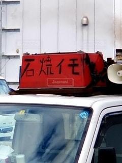 焼き芋屋さんの看板の写真・画像素材[2809818]