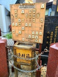 街角に将棋盤の写真・画像素材[3345730]