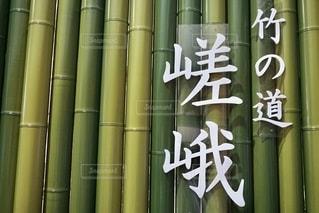 京都の写真・画像素材[2661986]