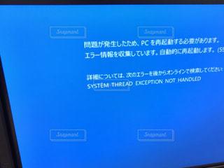 コンピューターのスクリーン ショット - No.872333