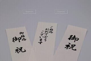 ご祝儀袋の短冊の写真・画像素材[4700261]