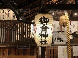 御金神社の写真・画像素材[2659499]