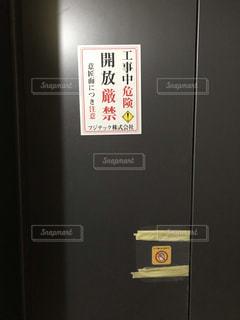 エレベーター工事中の写真・画像素材[2653651]