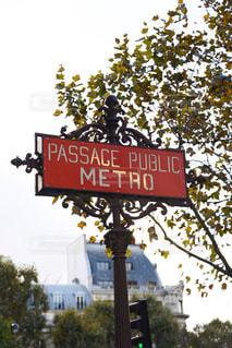 パリのメトロの写真・画像素材[430786]
