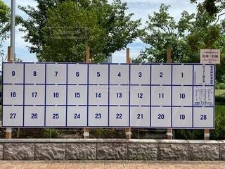 選挙ポスター掲示場の写真・画像素材[3340152]