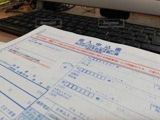 借入申込書の写真・画像素材[3108075]