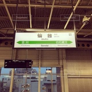 JR仙台駅新幹線乗り場の標識の写真・画像素材[2681754]