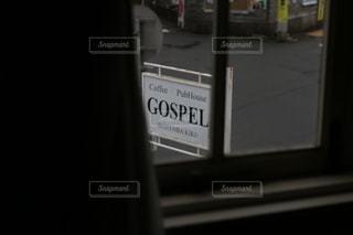 喫茶gospelの写真・画像素材[2715548]