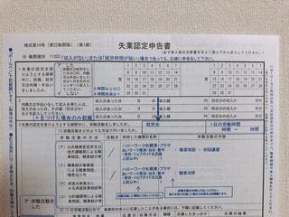失業認定申告書のクローズアップの写真・画像素材[2762703]
