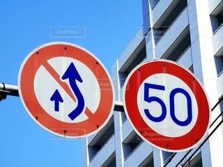 交通標識の写真・画像素材[3161090]