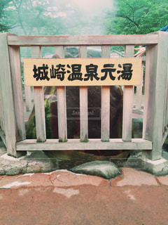 温泉の写真・画像素材[143513]