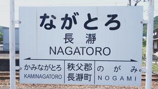 長瀞駅 - No.1026894