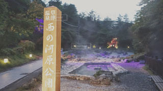 草津西の河原公園の写真・画像素材[1456806]