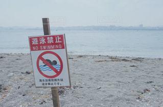 遊泳禁止の写真・画像素材[1465566]