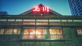 旅館玉川の写真・画像素材[1650198]