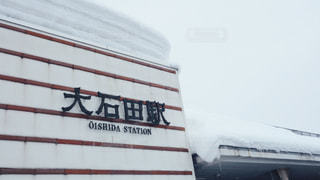 大石田駅の写真・画像素材[1766832]