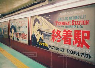 青梅駅の写真・画像素材[1787679]