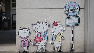 ネコ村バス停の写真・画像素材[2238356]