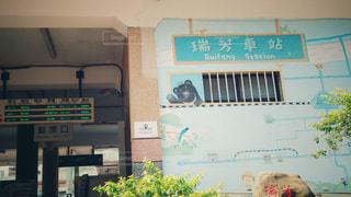 瑞芳駅の写真・画像素材[2238364]