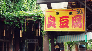 臭豆腐の写真・画像素材[2238409]
