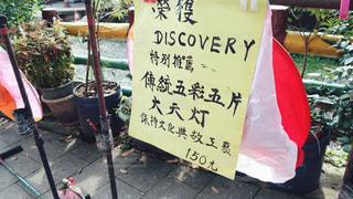 台湾の十分にて。の写真・画像素材[2238442]
