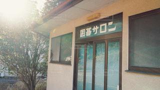 囲碁サロンの写真・画像素材[2818727]