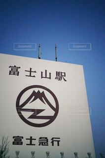 富士山駅の写真・画像素材[2863892]