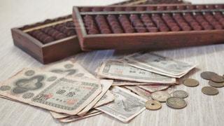 昔のお金の写真・画像素材[3165488]