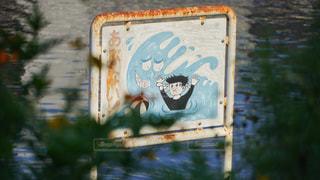 水難事故注意の写真・画像素材[3512451]