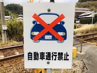 自動車通行禁止の写真・画像素材[2882017]