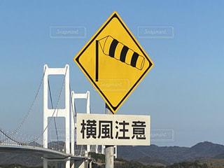 横風注意の標識の写真・画像素材[2936171]