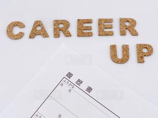 履歴書 キャリアアップの写真・画像素材[3063896]