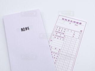 給料袋と明細の写真・画像素材[3096711]