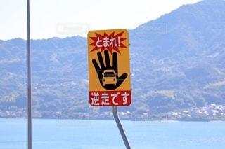 高速道路の写真・画像素材[3558667]