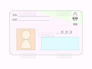 マイナンバーカードのイラストの写真・画像素材[3704148]