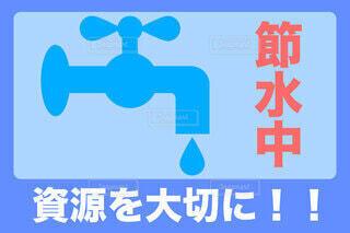 節水のポスターイメージの写真・画像素材[3734595]