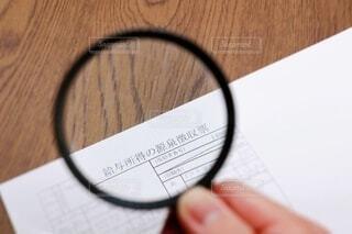 給与所得の源泉徴収票の写真・画像素材[3997731]