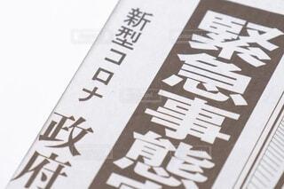 新型コロナ 緊急事態宣言 新聞の写真・画像素材[4020623]
